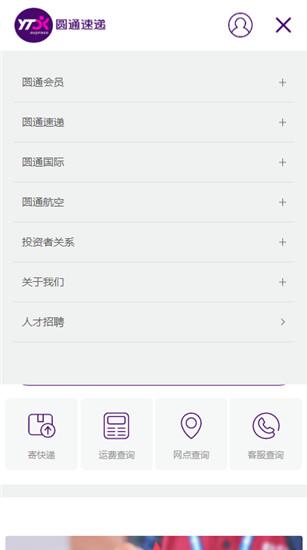圆通快递查询单号yt查询工具最新版