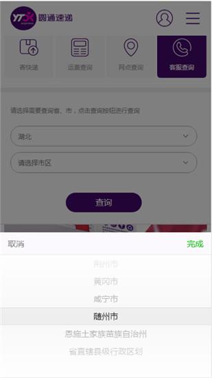 圆通快递查询单号yt查询app下载