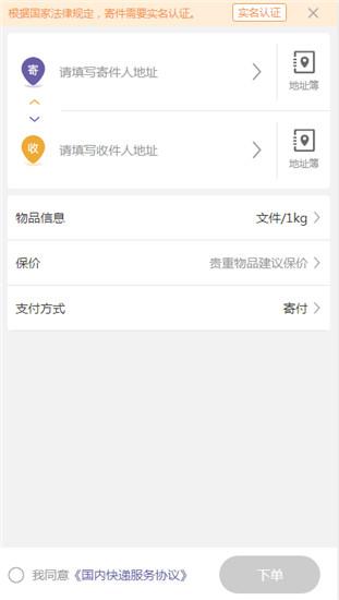 圆通快递查询单号yt查询app安卓版
