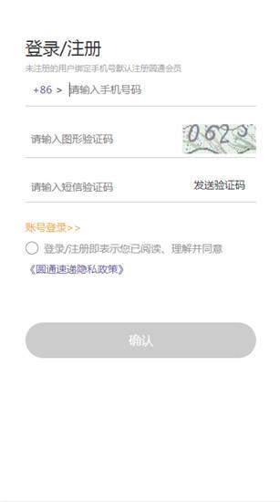圆通快递查询单号yt查询app最新版