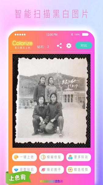 黑白照片免费上色最新版app