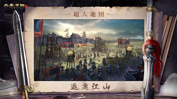 大秦帝国之帝国烽烟无限金币版安卓