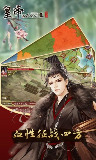 皇帝成长计划2无敌版安卓
