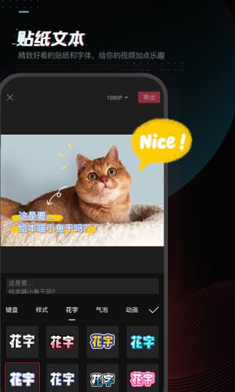 剪映app下载官方版苹果手机