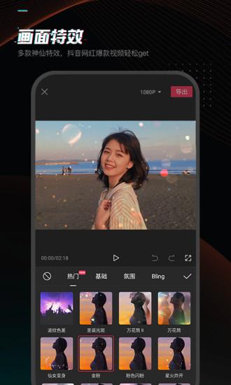 剪映app下载官方版苹果免费