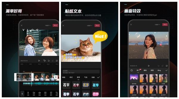 剪映app下载官方版苹果破解
