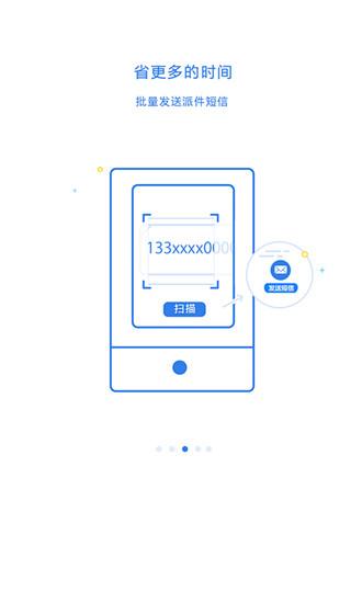 快递100收件端app