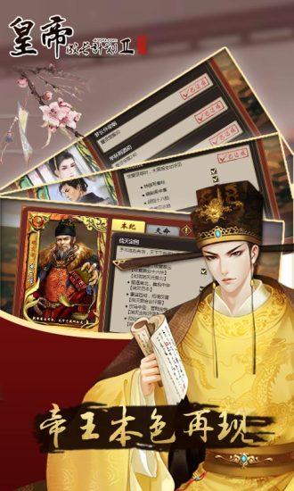 皇帝成长计划2手游破解版苹果