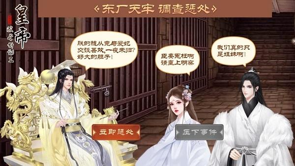 皇帝成长计划2破解版无限资源最新