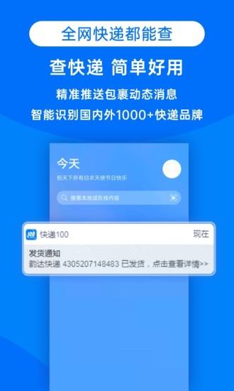 快递100单号查询号码查询顺丰app下载