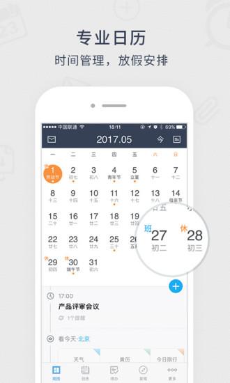 365日历万年历农历去广告版app