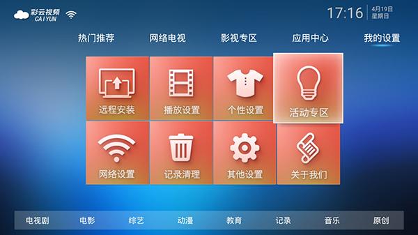 彩云视频tv盒子最新版下载