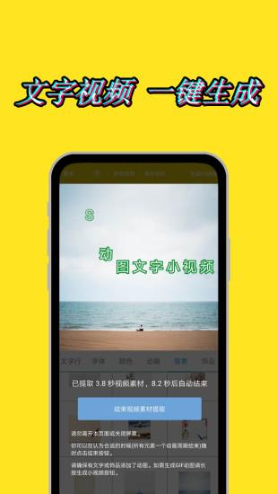 美图动态文字秀秀手机版免费软件