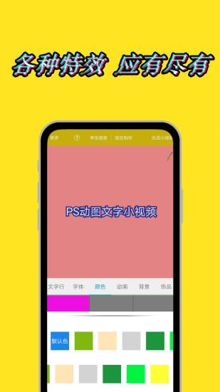 美图动态文字秀秀手机版免费最新