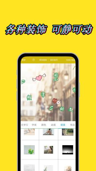 美图动态文字秀秀手机版免费app