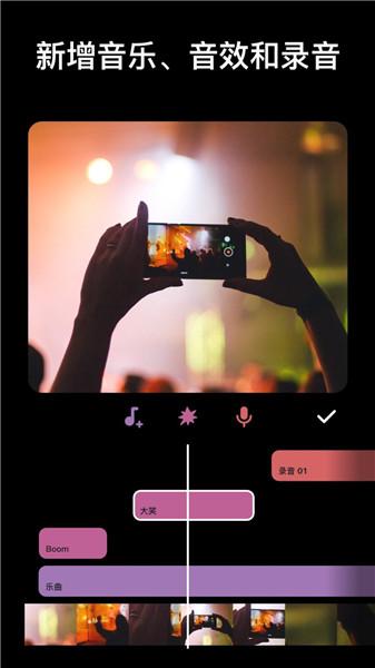 InShot视频编辑软件下载安装