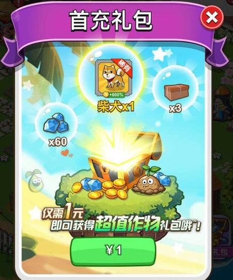 彩虹岛水果无限种子版