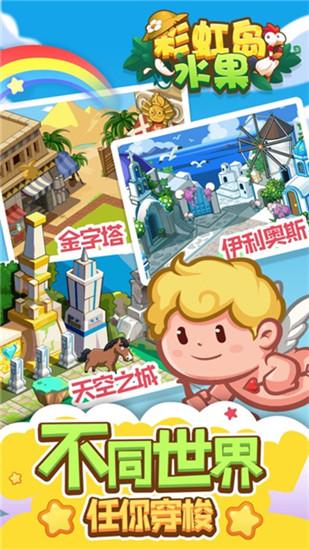彩虹岛水果无限体力版手机