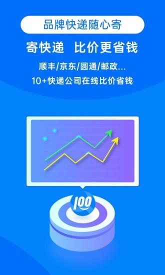 快递100单号查询号码查询申通app手机
