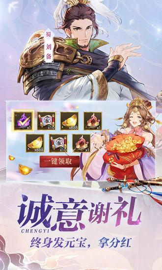 三国志幻想大陆破解版无限元宝安卓