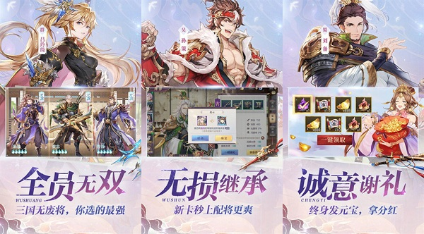 三国志幻想大陆无限元宝下载