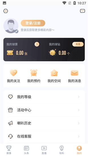 斗球直播app