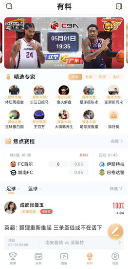 斗球直播下载iOS免费