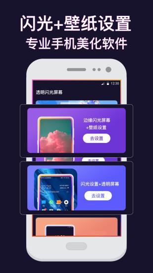 熊猫动态壁纸安卓版app
