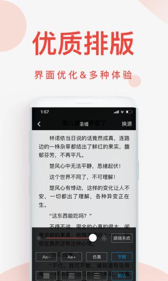 快小说阅读器安卓版下载