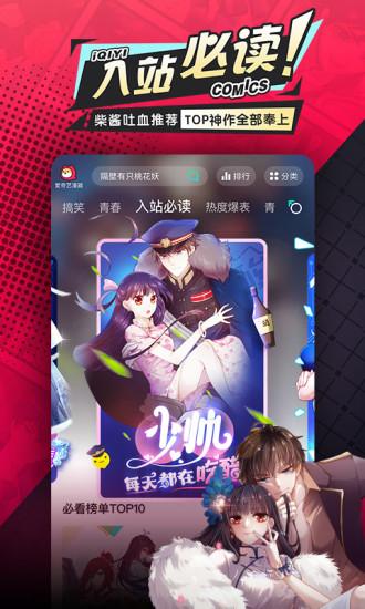爱奇艺漫画极速版下载