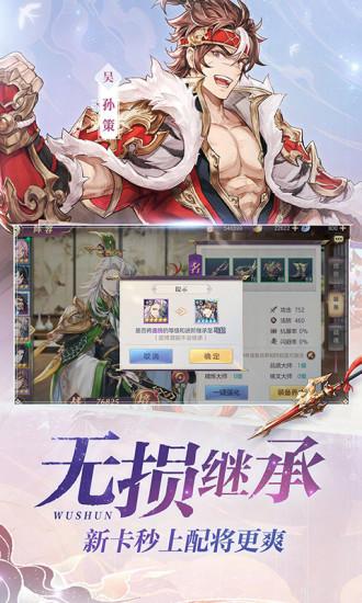 三国志幻想大陆破解版安卓
