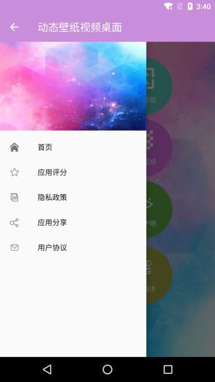 动态壁纸视频桌面安卓版