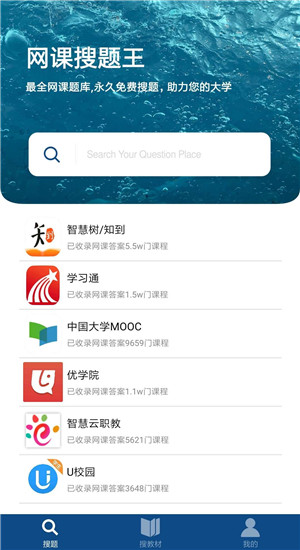 网课搜题王app下载