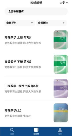 网课搜题王app安卓版