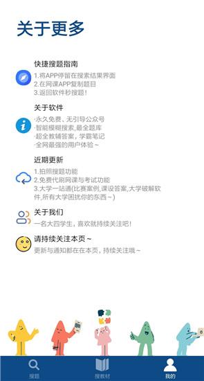 网课搜题王app