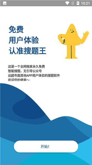 网课搜题王app免费版