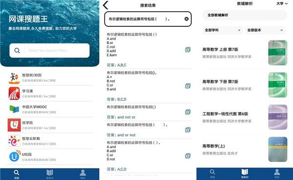 网课搜题王软件下载
