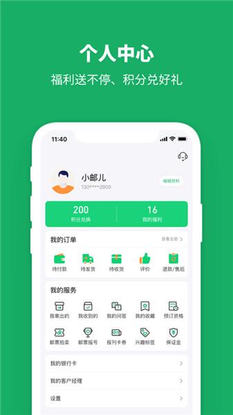 邮政快递单号查询网app
