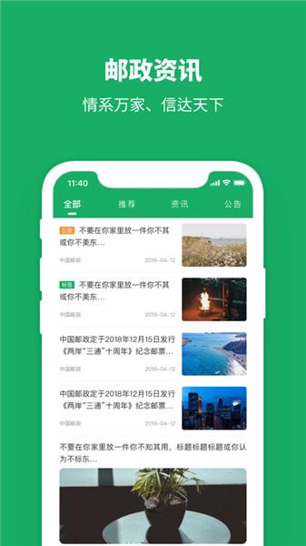 邮政快递单号查询网app下载