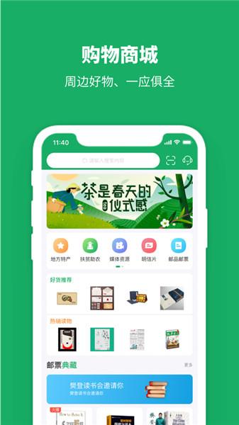 邮政快递单号查询网app手机
