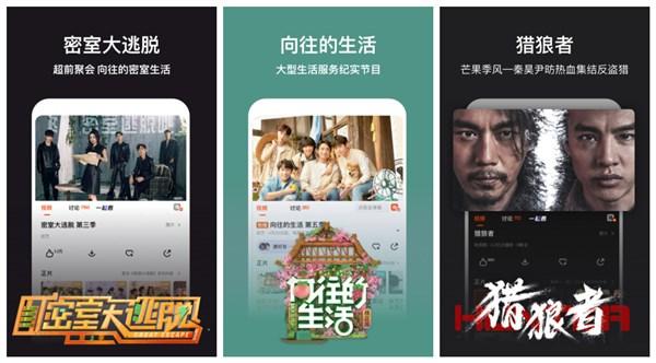 芒果TV2021破解版下载