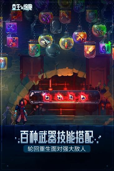重生细胞中文完整版免费最新