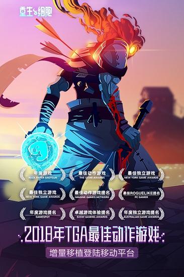 重生细胞中文完整版免费下载