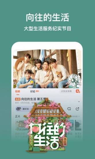 芒果TV手机版下载