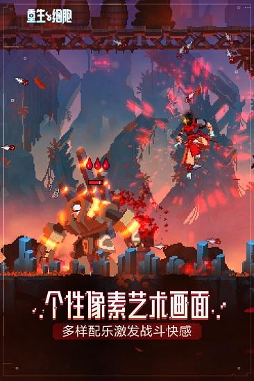 重生细胞免费中文版安卓