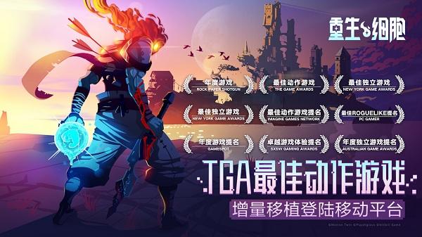 重生细胞免费中文版下载