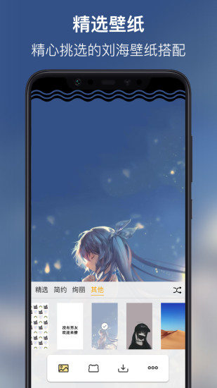 刘海壁纸高清版