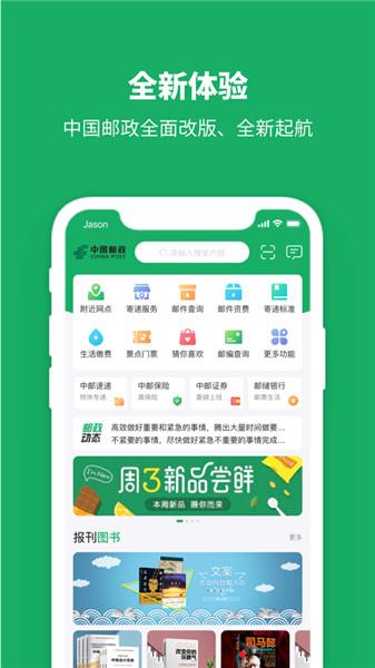 邮政快递单号查询跟踪app