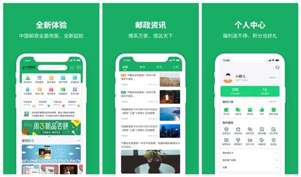 邮政快递单号查询跟踪app下载