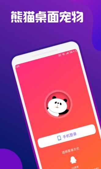 熊猫桌面宠物破解版软件
